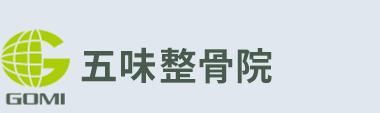 富士見の整体なら「五味接骨院」 ロゴ